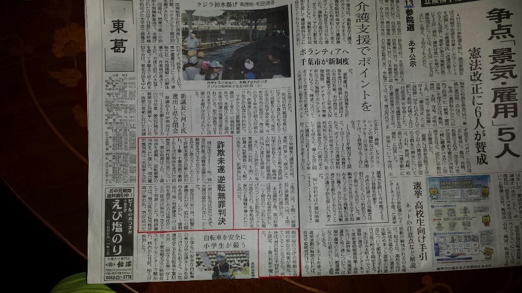 読売新聞 東葛版(2)