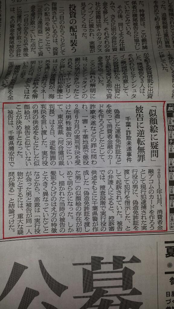 朝日新聞 全国版(1)