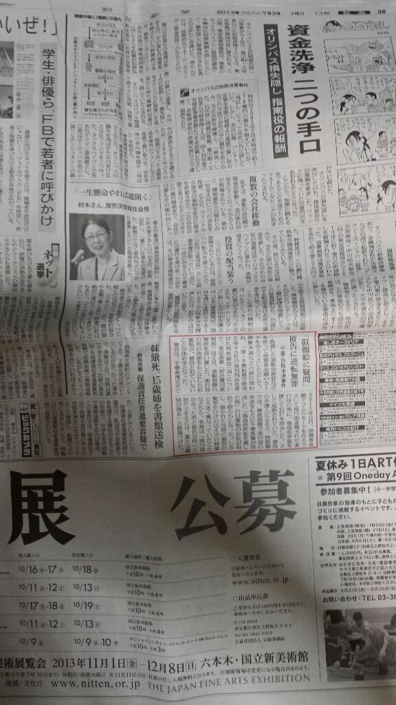 朝日新聞 全国版(4)