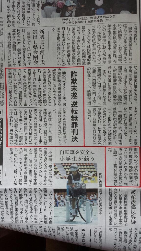 読売新聞東葛版(1)