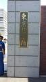 東京拘置所の看板
