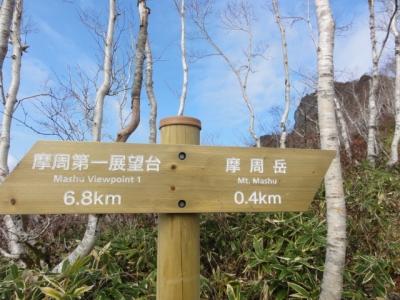 摩周岳 038