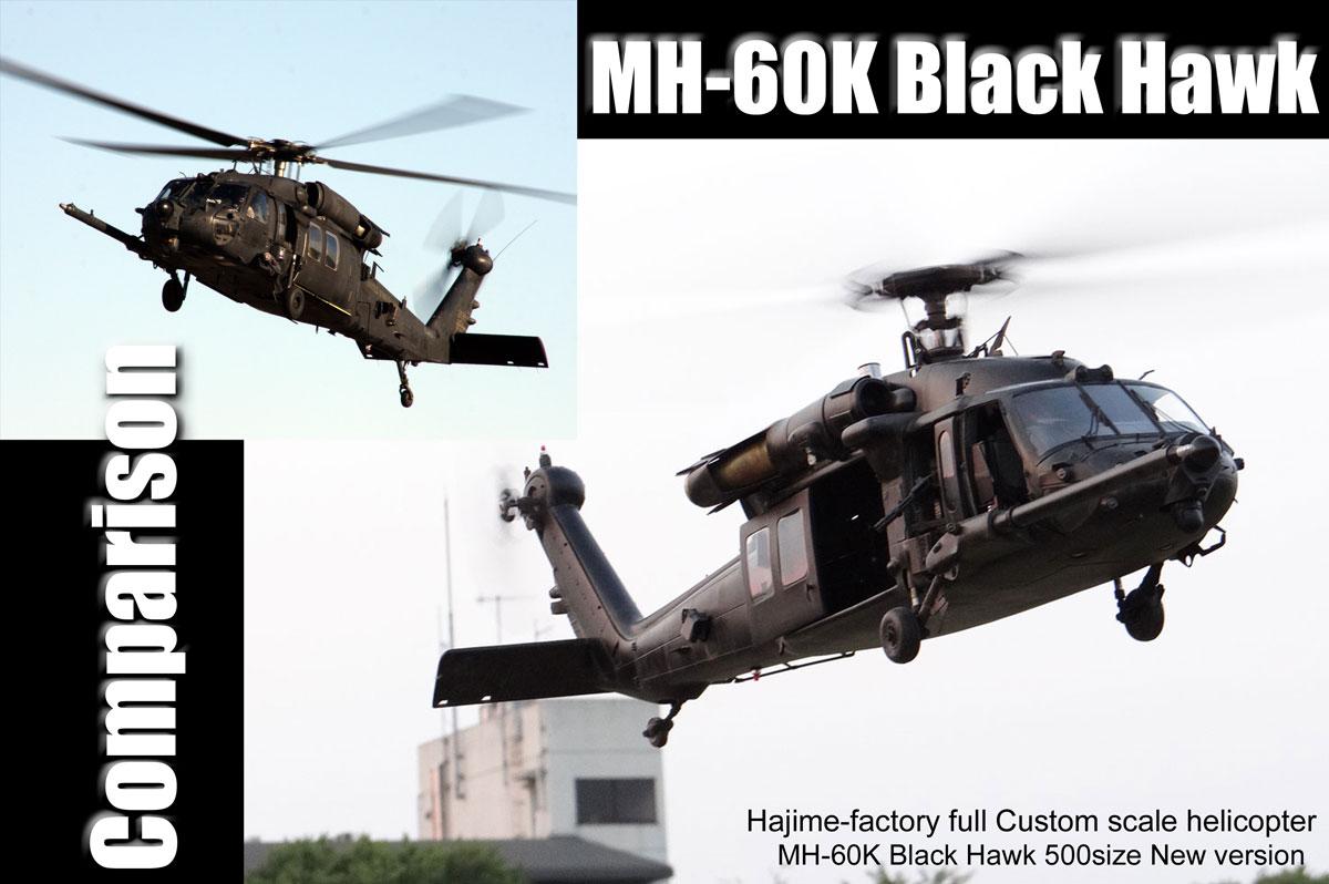 New-MH-60K実機比較-3