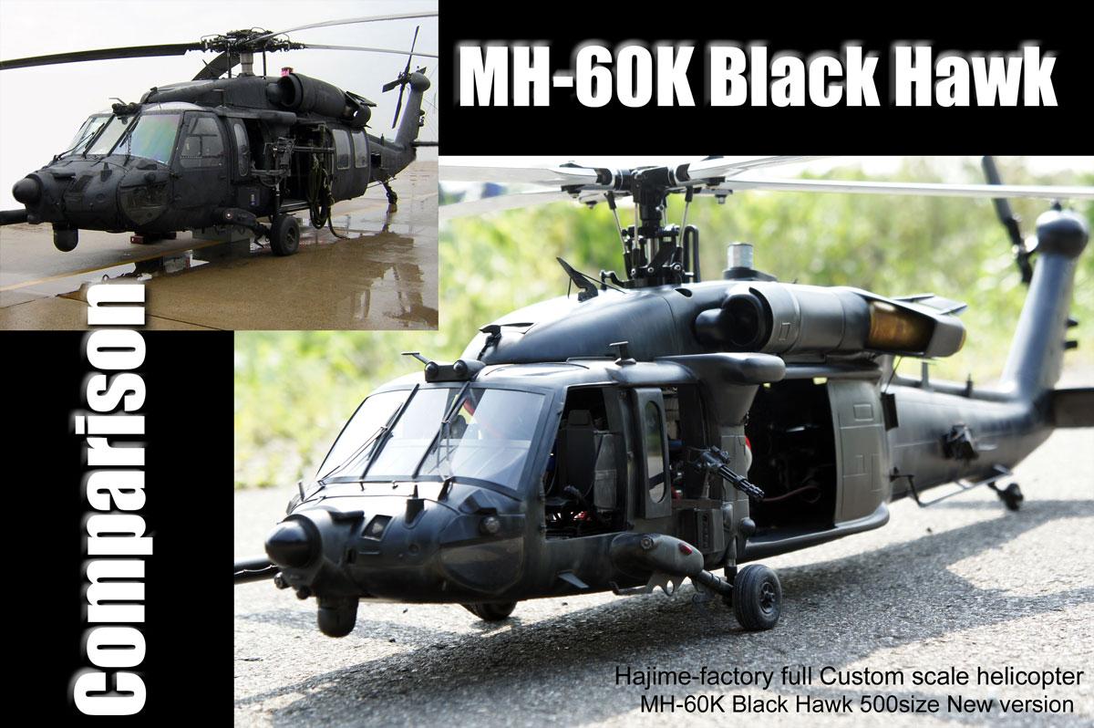 New-MH-60K-実機比較-1