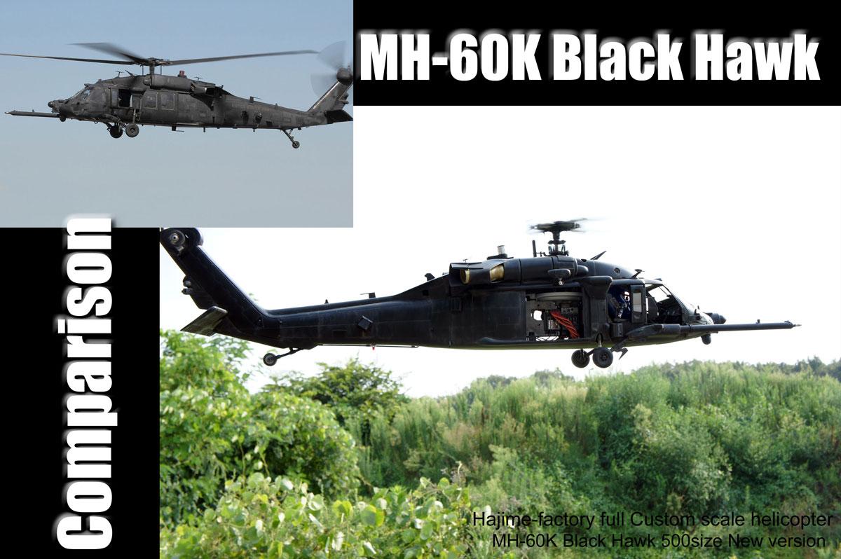 New-MH-60K-実機比較-2