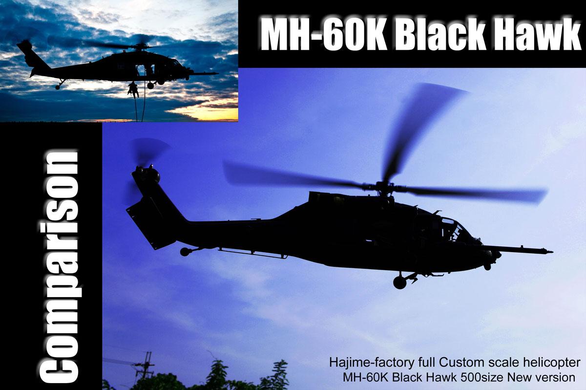 New-MH-60K-実機比較-4