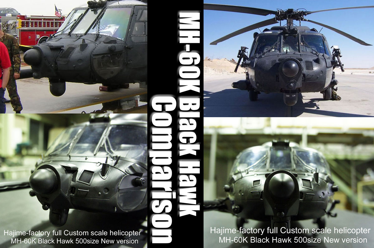 New-MH-60K実機比較-5