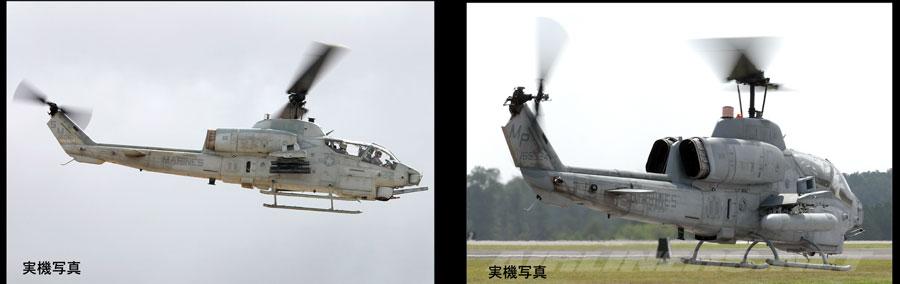 AH-1W-1_20130709103158.jpg