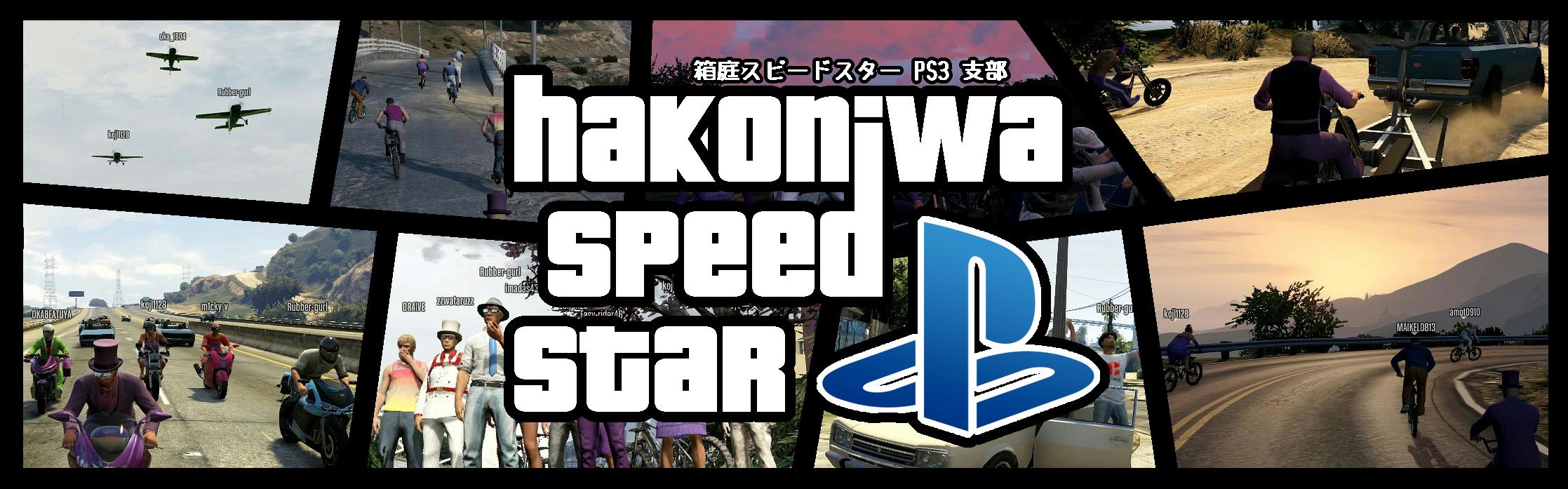 箱庭スピードスターPS3