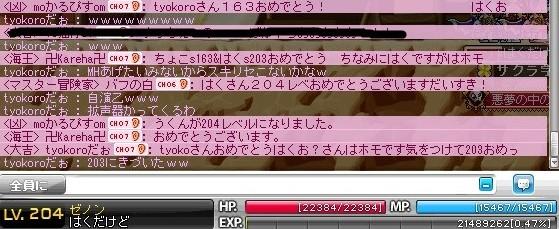 2013y10m30d_005244643.jpg