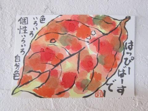 007 2013 11 絵手紙