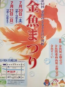 金魚祭りポスター