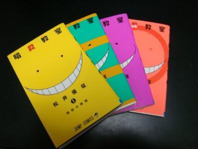 暗殺教室 コミックス1巻から4巻
