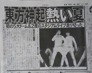 a-nation2013東方神起東京公演1日目