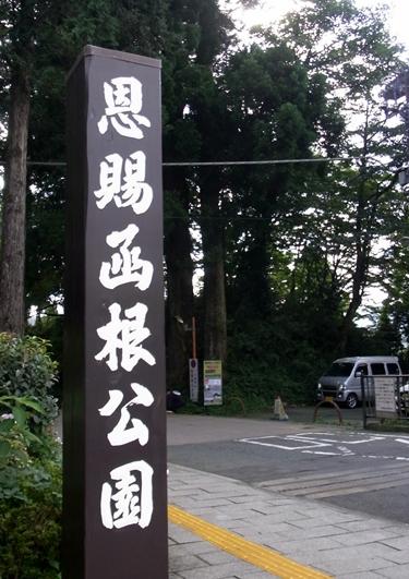 15箱根公園