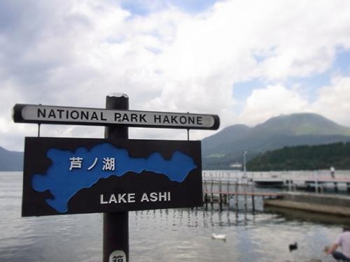11芦ノ湖
