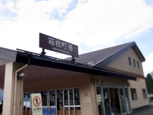12芦ノ湖