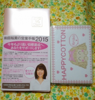 20141107来年の手帳~~♪