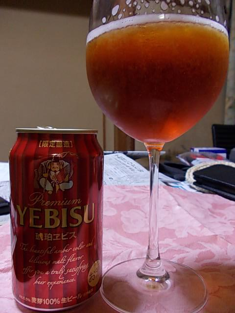 Beer Yebisu Amber 20131013
