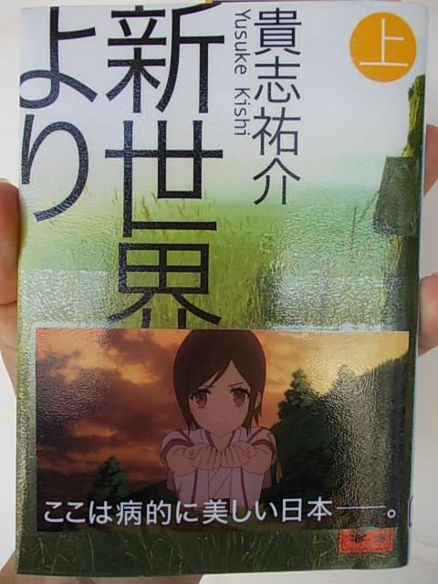 Book 20130724