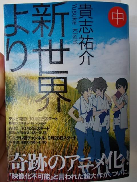 Book 20130802
