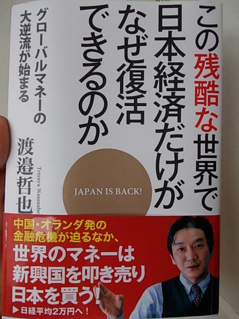 Book 20130807
