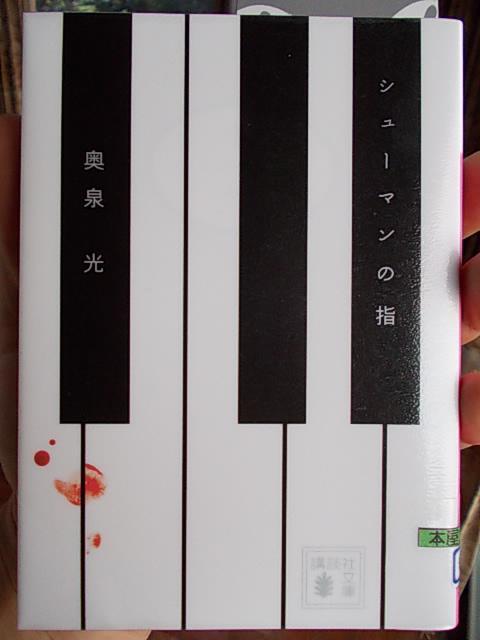 Book 20130826