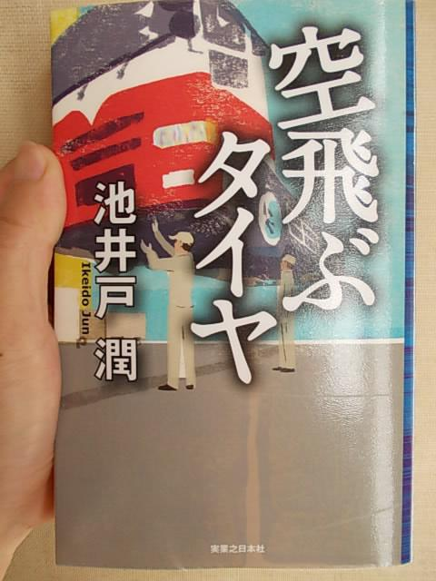 Book 20130918