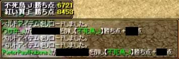紅い翼_E 1-2