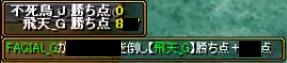 飛天_G 1-1