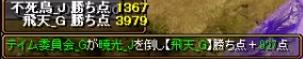 飛天_G 1-3