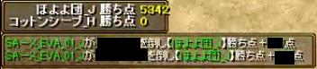 対 コットンシープ_H 1-2