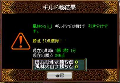 対 風林火山_I 1-3