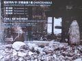 「交響曲HIROSHIMA」バックカバー