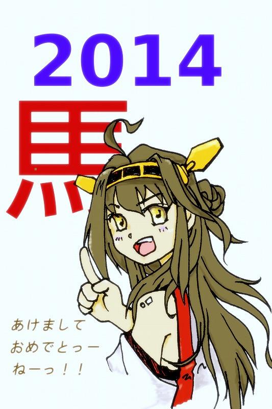 2014金剛