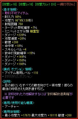 ダメDX Wダメ打尽Nx