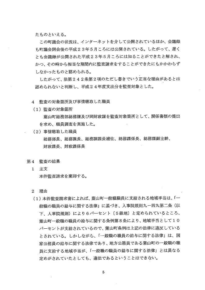 地域手当監査請求結果_ページ_05