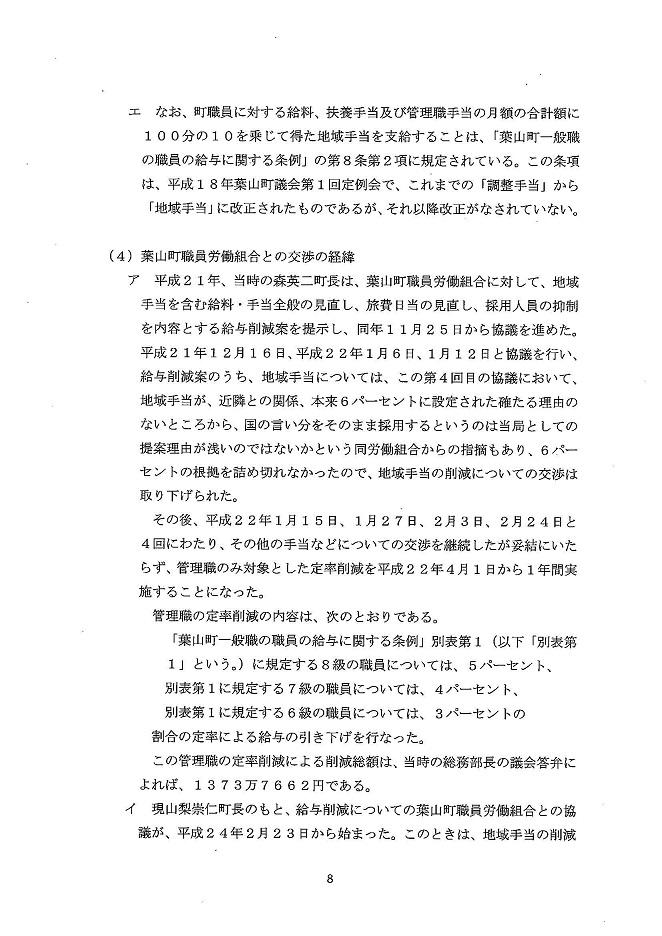 地域手当監査請求結果_ページ_08