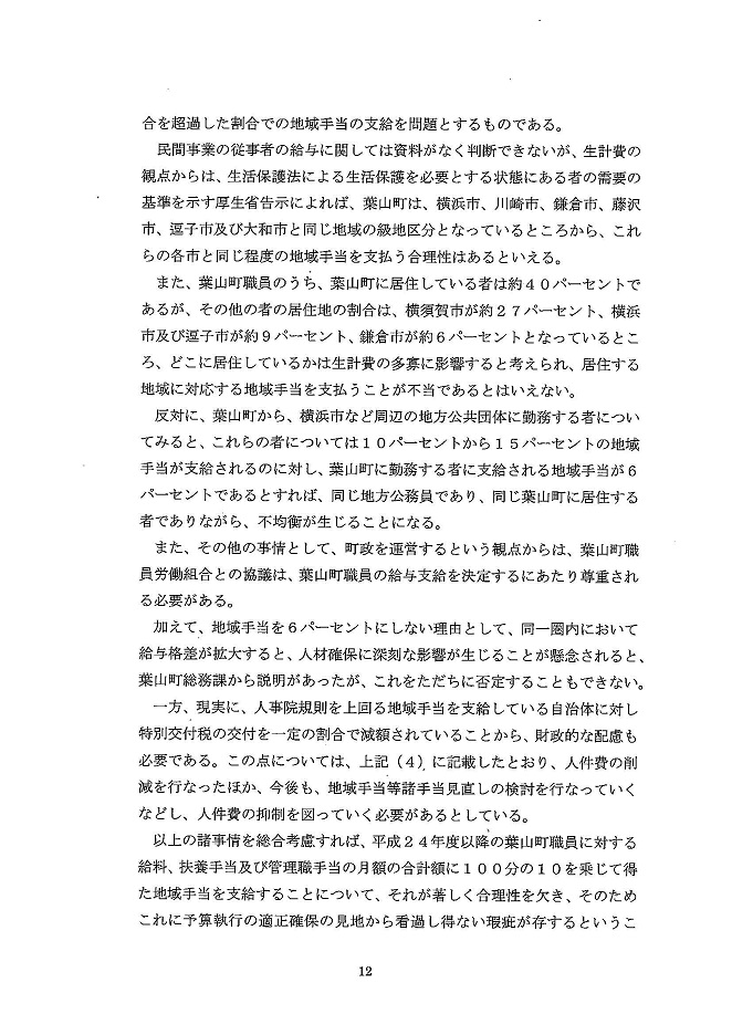 地域手当監査請求結果_ページ_12