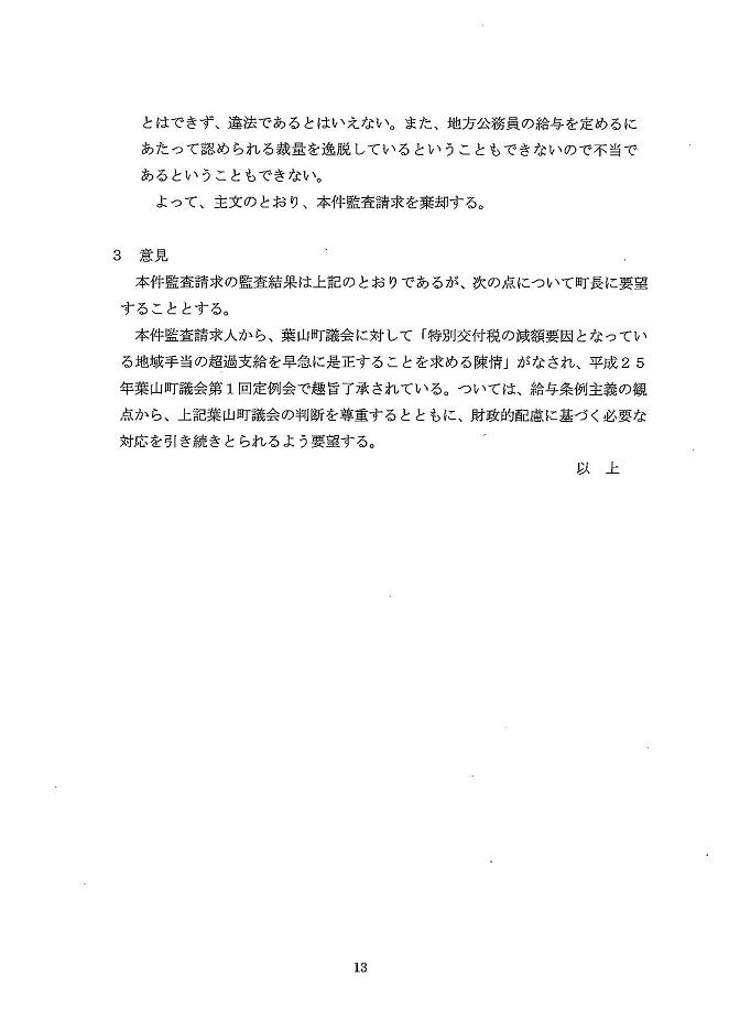 地域手当監査請求結果_ページ_13