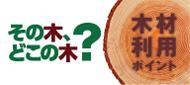 木材利用ポイント バナー
