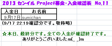 9/17入金分