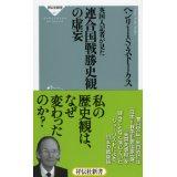 連合国戦勝史観の虚妄1402