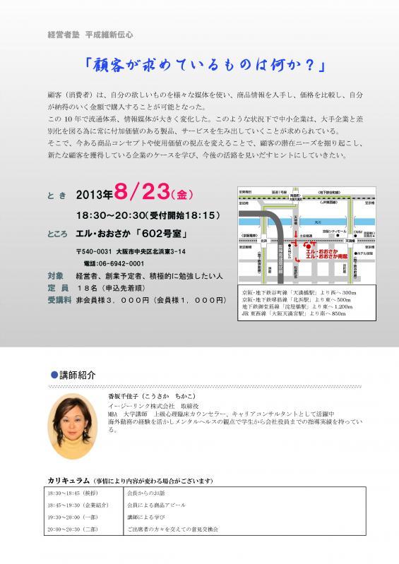 平成維新伝心勉強会案内2013年8月