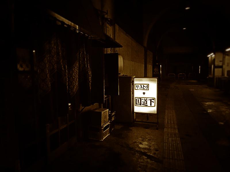 131214国道駅11
