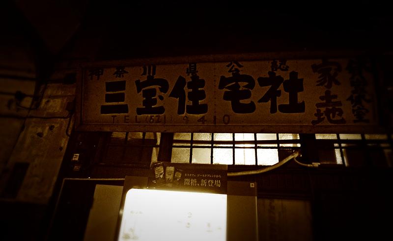 131214国道駅05,5