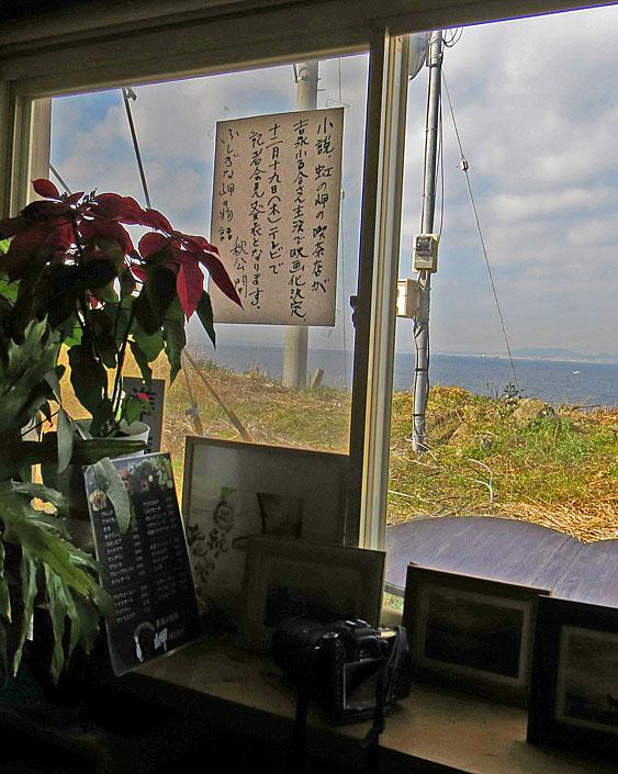 140112明鐘岬喫茶岬6