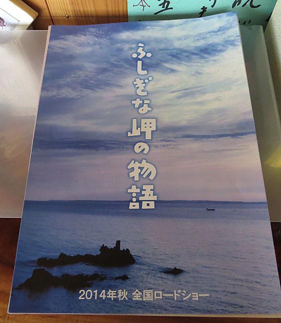 140112明鐘岬喫茶岬7