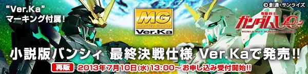 20120125_banshee600x144.jpg