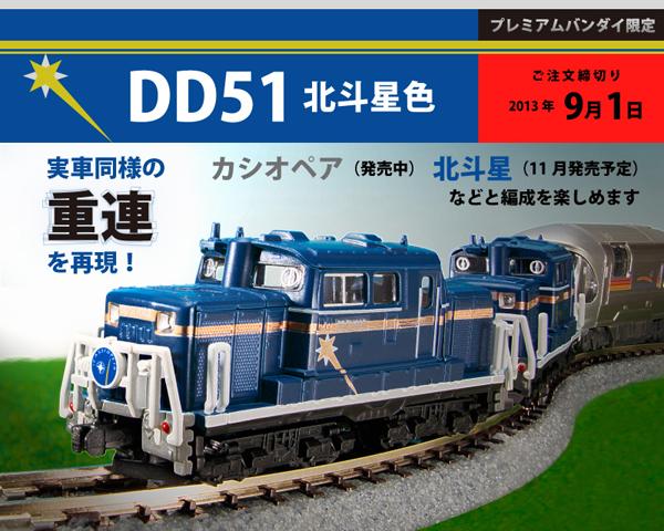 DD51blue_sp03_02.png